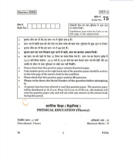 CBSE-CBSE Class 12 Physical Education Question Paper (All India): 2016