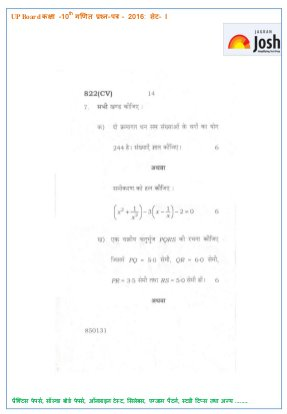 UP Board-UP Board Class 10 Mathematics Question Paper Set‒1: 2016