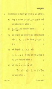 UP Board-UP Board Class 12 Mathematics Second Question Paper Set‒1 2016