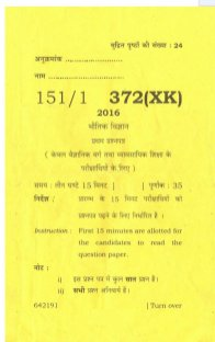 UP Board-UP Board Class 12 Physics First Question Paper Set‒1 2016