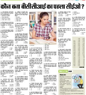 Career Path,Career Goals,Growth and Development Magazine - Inext Live Jagran-27-04-16