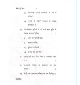 UP Board-UP Board Class 10 Hindi Question Paper Set‒1 2016