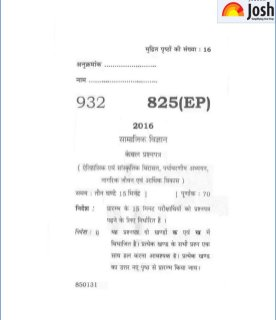 UP Board-UP Board Class 10 Social Science Question Paper Set‒1 2016