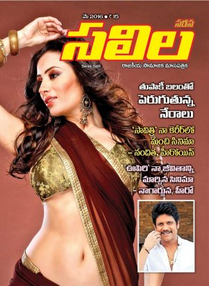 Saras Salil Telugu-May 2016