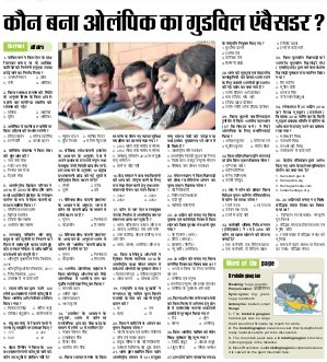 Career Path,Career Goals,Growth and Development Magazine - Inext Live Jagran-04-05-16