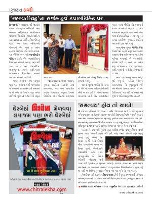 Chitralekha Gujarati-Chitralekha Gujarati - May 16, 2016
