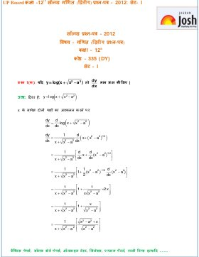 UP Board-UP Board Class 12th Mathematics Second Solved Question Paper Set-1 2012