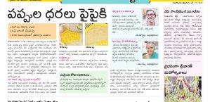 Guntur Amaravathi Constituencies-13-05-2016