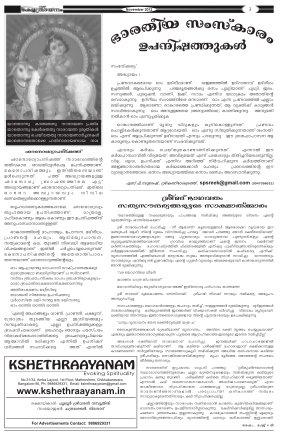 KSHETHRAAYANAM-NOVEMBER 2012