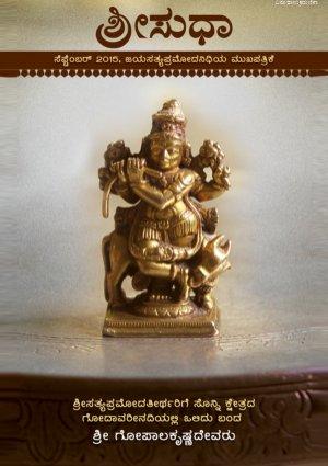 Sri Sudha-Sept 2015
