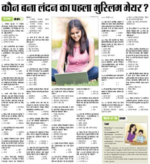 Career Path,Career Goals,Growth and Development Magazine - Inext Live Jagran-18-05-16