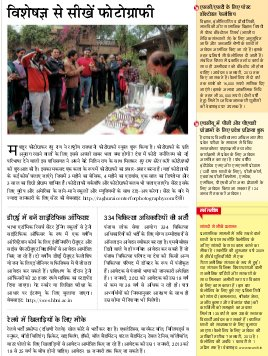 Careers360 (Hindi)-Careers360 January 2013 (Hindi)