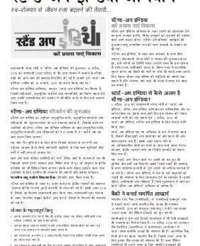 Banking Guru (Hindi)-Banking Guru - June 2016