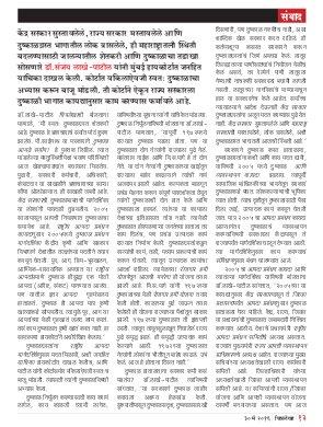 Chitralekha Marathi - Chitralekha Marathi - May 30, 2016