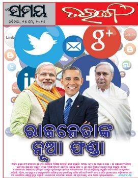 Samaya Taranga-14-05-2016