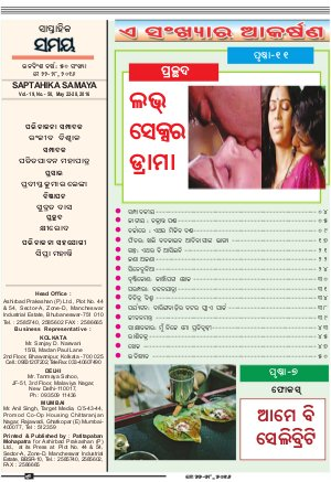Saptahika Samaya-May22-May28-2016