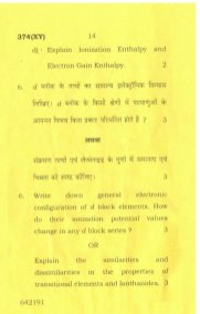 UP Board-UP Board Class 12 Chemistry First Question Paper Set‒1 2016