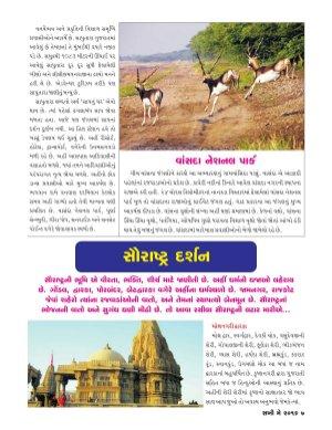 Sakhi-MAY ISSUE
