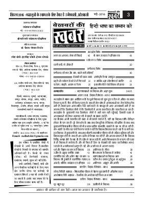 Bekhabaron Ki Khabar-Bekhabaron Ki Khabar May 2016