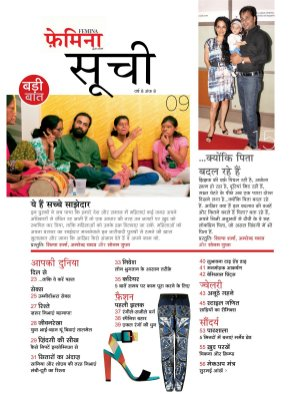 Femina Hindi-femina hindi june 2016