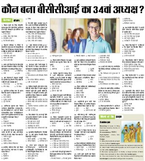 Career Path,Career Goals,Growth and Development Magazine - Inext Live Jagran-01-06-16