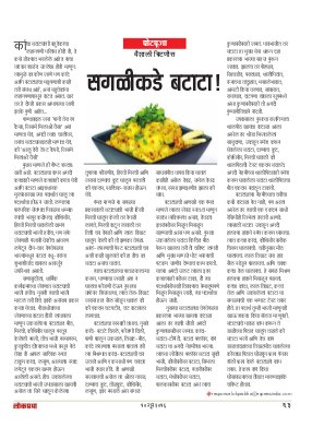 Lokprabha-10/06/2016