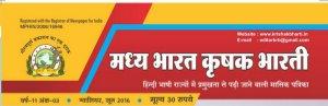 MADHYA BHARAT KRISHAK BHARTI-Madhya Bharat Krishak Bharti