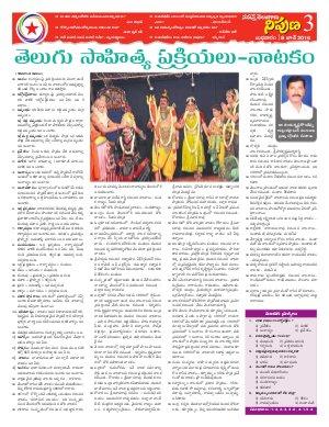 Nipuna Educational Magazine-08 June 2016