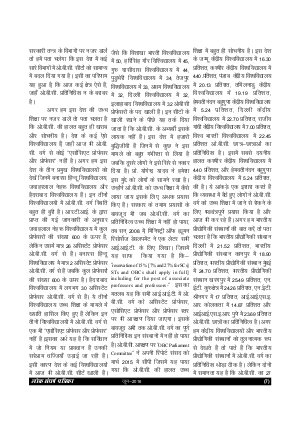 loksangharshpatrika-Loksangharsh  Patrika June 2016