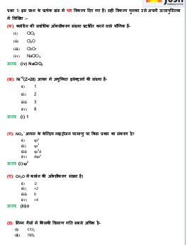 UP Board-UP Board Class 12 Chemistry Second Solved Practice Paper Set-2