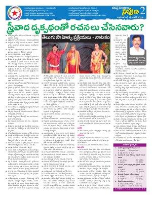Nipuna Educational Magazine-15 June 2016