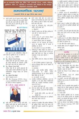 Success Mirror Hindi-JULY-2016