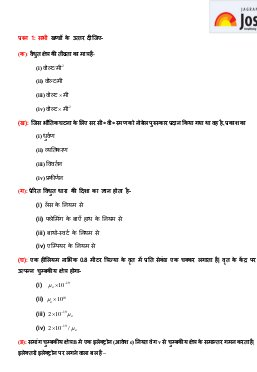 UP Board-UP Board Class 12 Physics Practice Paper Second Set-3