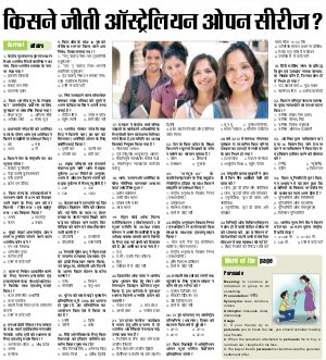 Career Path,Career Goals,Growth and Development Magazine - Inext Live Jagran-22-06-16