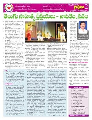 Nipuna Educational Magazine-22 June 2016
