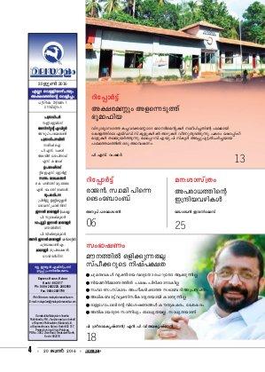 Malayalam Vaarika-24062016