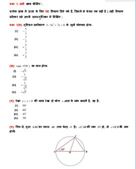 UP Board-UP Board Class 10 Math Sample Paper Set-1