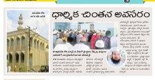Guntur Amaravathi Constituencies-25-06-2016