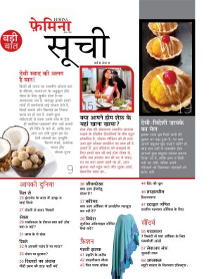 Femina Hindi-FEM HINDI JULY 2016