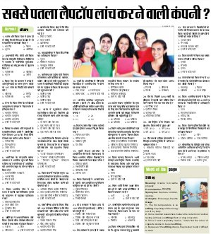 Career Path,Career Goals,Growth and Development Magazine - Inext Live Jagran-29-06-16