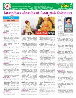 Nipuna Educational Magazine-29 June 2016