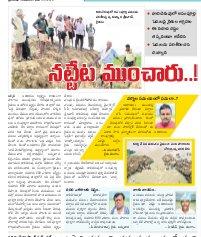 Srikakulam Constituencies-30-06-2016