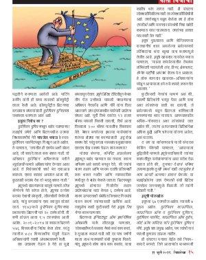Chitralekha Marathi -Chitralekha Marathi - July 11, 2016