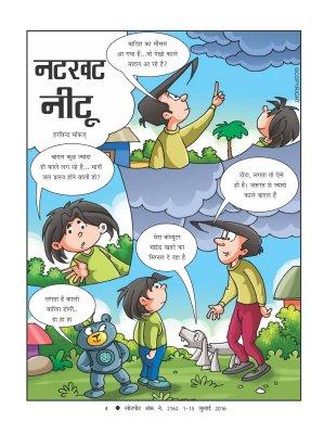 Lotpot Hindi-2162