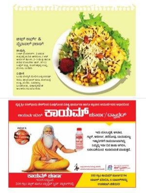Grihshobha Kannada-July 2016