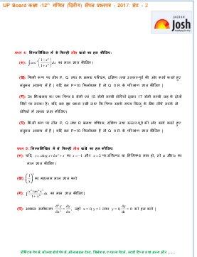 UP Board-UP Board Class 12 Mathematics Sample Paper Second Set -2  2017