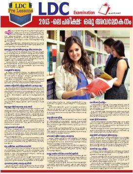 Thozhil Vartha-Thozhilvartha-2016 July 9