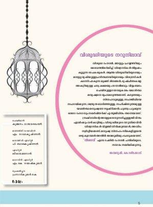 Special Editions-Nilavu
