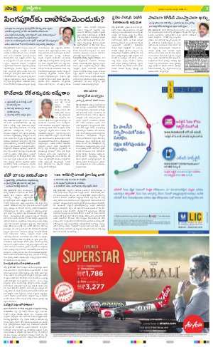 Srikakulam Main-06.07.2016
