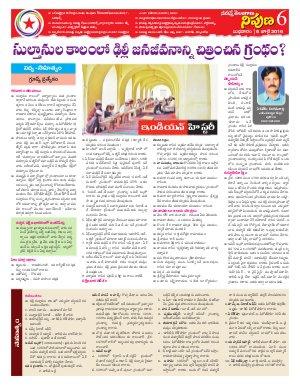Nipuna Educational Magazine-06 July 2016